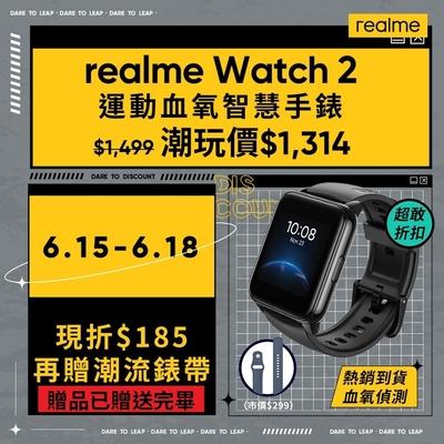 realme Watch 2 運動血氧智慧手錶