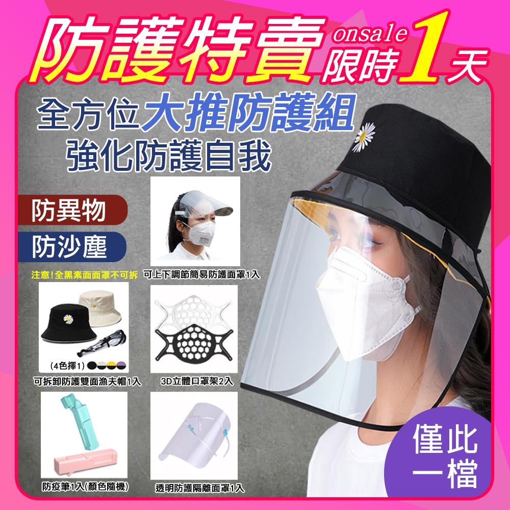 [防疫必備] 個人防疫組(內附雙面漁夫帽/強護面罩/口罩架/防疫筆)