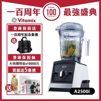 美國Vitamix全食物調理機Ascent領航者A2500i-經典白 (官方公司貨)-陳月卿推薦