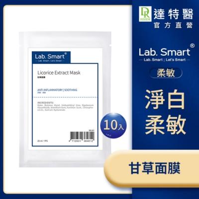 Dr.Hsieh Lab.Smart  甘草面膜10片組