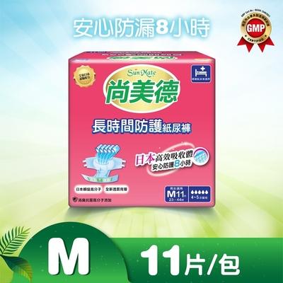 Sun Mate尚美德 長時間防護成人紙尿褲M號(11片/包)-成人紙尿褲-褲型紙尿褲