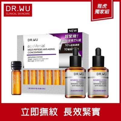 [雅虎獨家修復組] DR.WU角鯊潤澤修復精華30MLX2入+超逆齡多肽抗皺安瓶1.5ML*7PCS