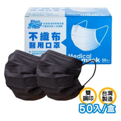 清新宣言 黑色醫用口罩-神秘黑(50片/盒)