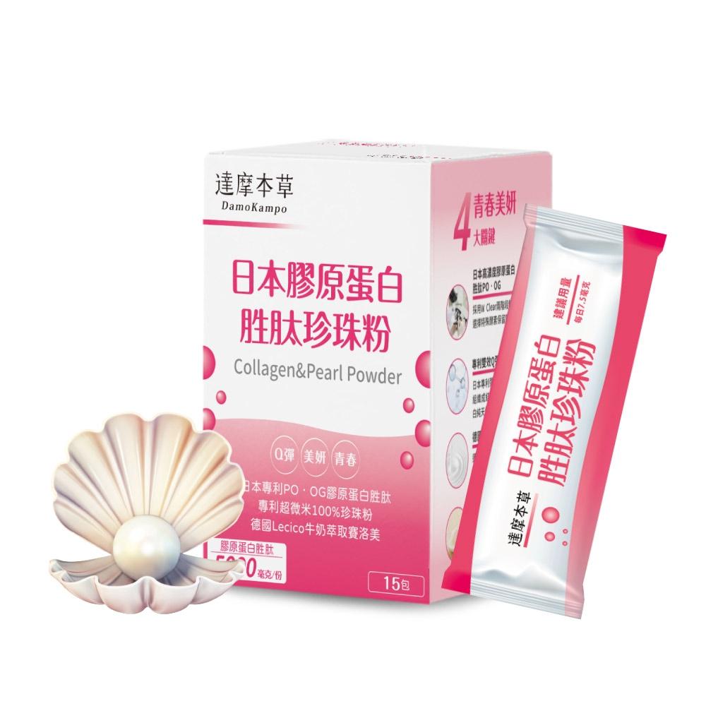 【達摩本草】日本膠原蛋白胜肽珍珠粉x6盒 (完美素顏、澎彈緊實)15包/盒 (7.5克/包)