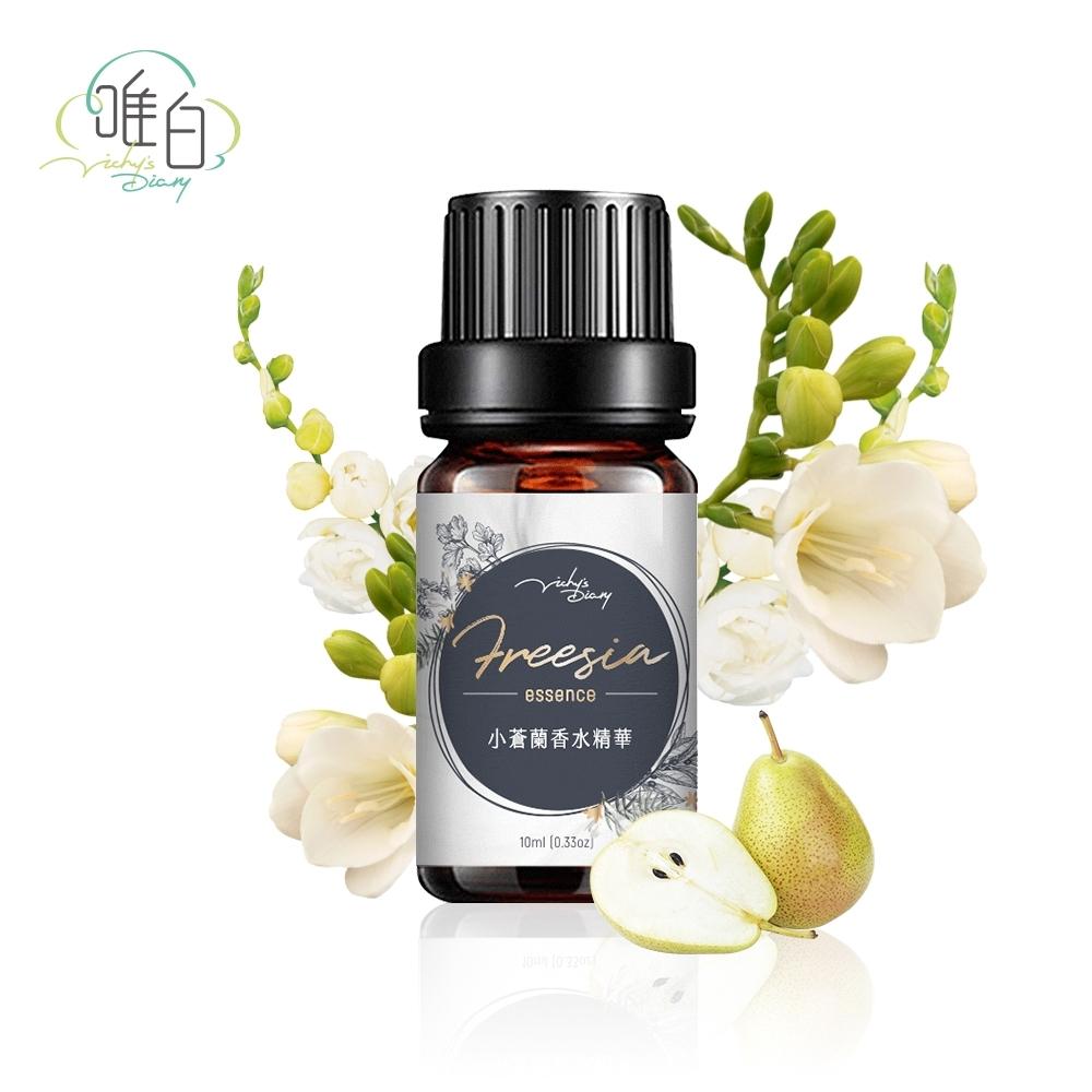 【唯白VD】天然植萃香水精華-英國梨與小蒼蘭(天然香氛)