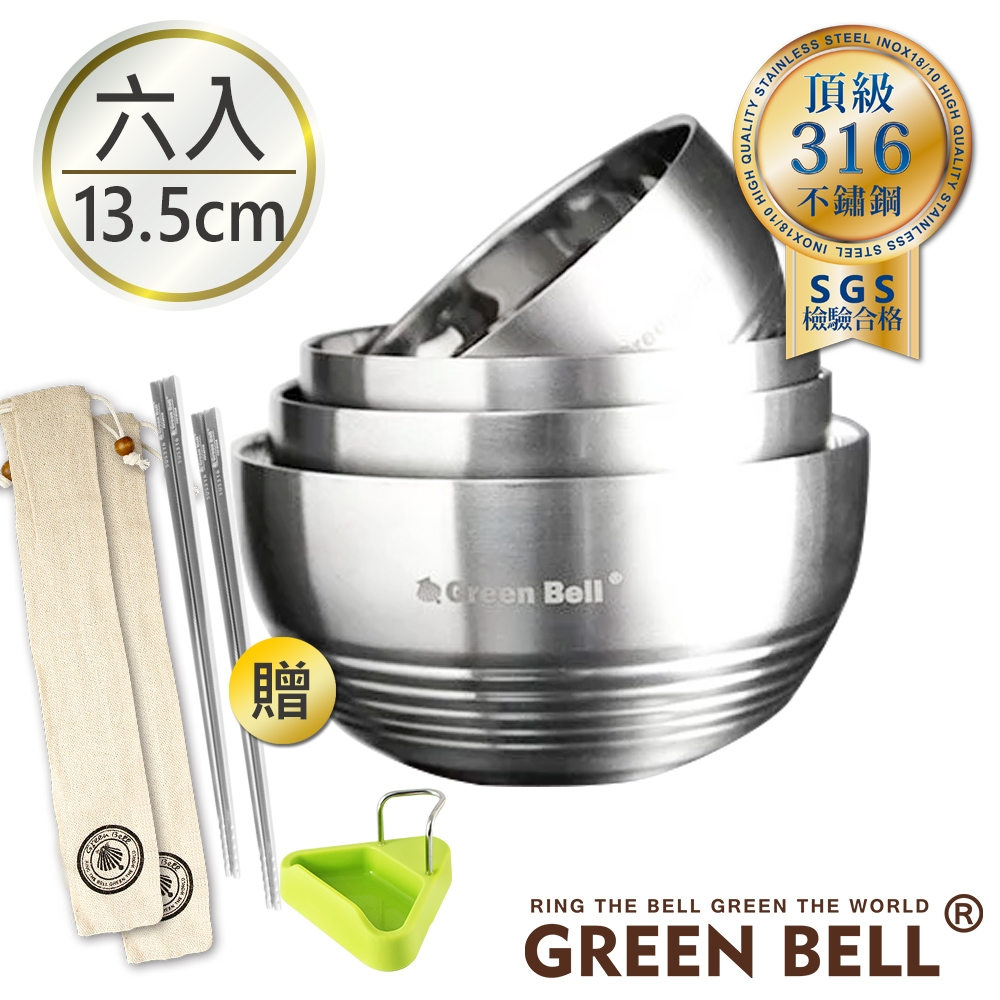 GREEN BELL綠貝永恆316不鏽鋼雙層隔熱碗13.5cm(六入)(贈方形筷+鍋蓋架)