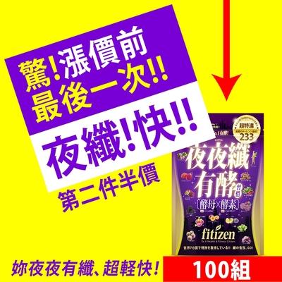 fitizen 夜夜纖有酵習慣(77粒/包;2入組)