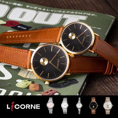 [時時樂限定] LICORNE力抗 送禮首選 流行手錶 -十款任選