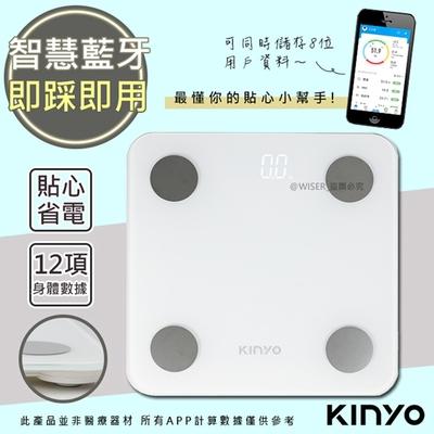KINYO 健康管家藍牙體重計(DS-6591)12項健康管理數據APP