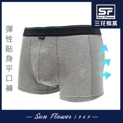 Sun Flower三花 彈性貼身平口褲.四角褲_中灰