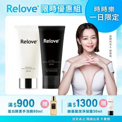 Relove 鴛鴦雙洗組(男性私密清潔凝露+女性胺基酸抗菌私密清潔凝露 )