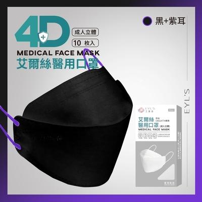 EYL S 艾爾絲 3D立體醫用口罩 成人款-黑+紫1盒入(10入/盒)