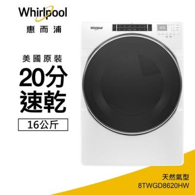 Whirlpool惠而浦 16公斤 快烘瓦斯型滾筒乾衣機 8TWGD8620HW