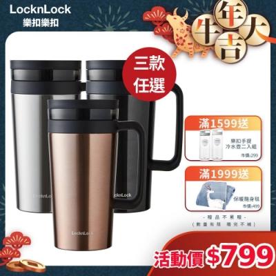 樂扣樂扣 手沖濾網咖啡杯 580ml (三色任選)