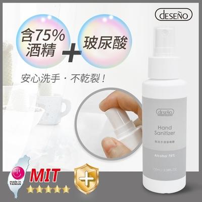 Deseno 含75%酒精乾洗手清潔噴霧(保濕功能款) 100ml