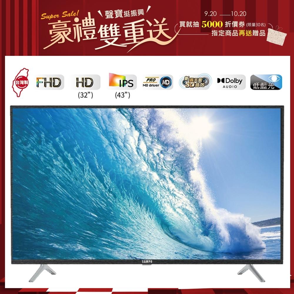 SAMPO聲寶 HD新轟天雷 32吋液晶電視 EM-32CB200