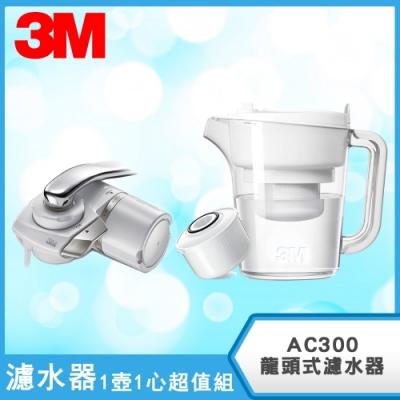 3M AC300 龍頭式濾水器 送濾水壺 1壺1心超值組