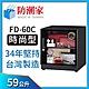 防潮家 59公升電子防潮箱FD-60C product thumbnail 1