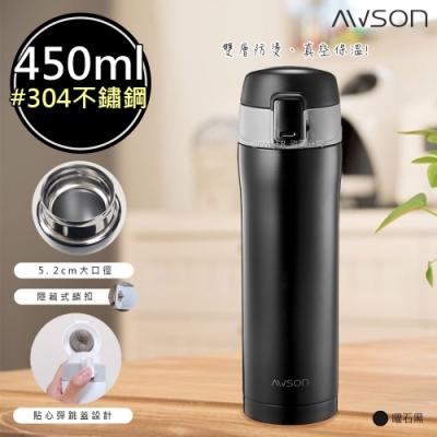 日本AWSON歐森 450ML不鏽鋼真空保溫瓶/保溫杯(ASM-24)彈跳蓋/口飲式-曜石黑