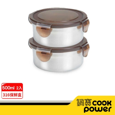 【CookPower鍋寶】316不鏽鋼保鮮盒500ml買一送一