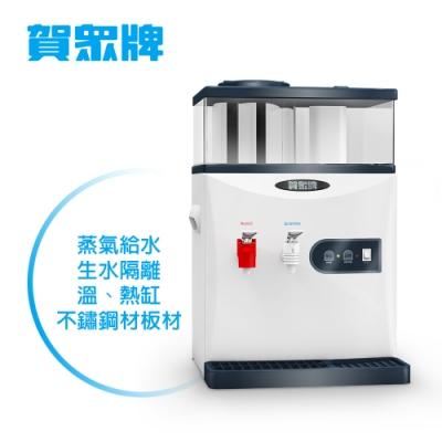 賀眾牌溫熱開飲機UW-252BW-1