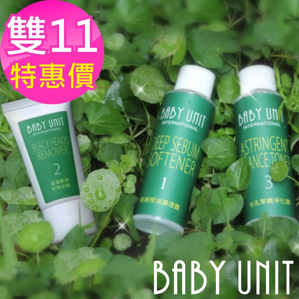 【BABY UNIT】終結粉刺拔膜超值量販組(毛孔粗大 控油 三部曲)