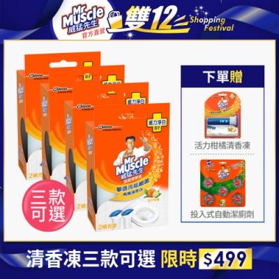 (雙12時時樂限定)威猛先生 潔廁清香凍-(補充管38gx2)x4盒組 贈本體一組(贈完為止)