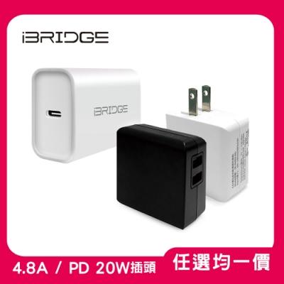 [時時樂限定] iBRIDGE 4.8A 充電器/ PD3.0 20W充電器 / Type-C to USB2.0 傳輸線 均一價