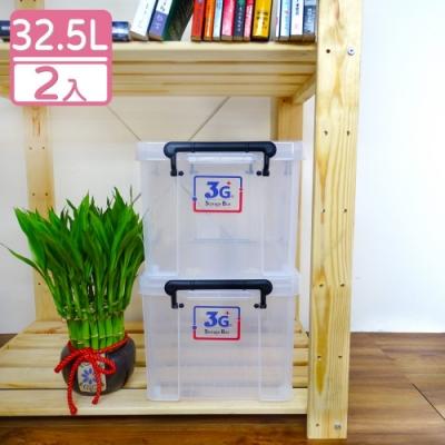 3G+ Storage Box M1032耐用型附蓋整理箱32.5L(2入) 多用途收納整理箱 日式強固型 可疊式收納箱 PP收納箱 掀蓋塑膠透明整理箱 防潮收納箱 玩具收納箱 寵物箱