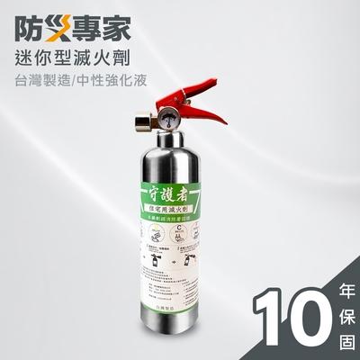 【防災專家】守護者住宅用不銹鋼滅火劑 台灣製造