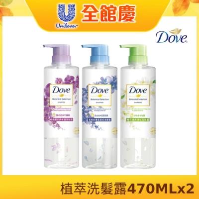 [送沐浴乳200ml]DOVE 多芬 植萃洗髮露470ML 2入(三款任選)