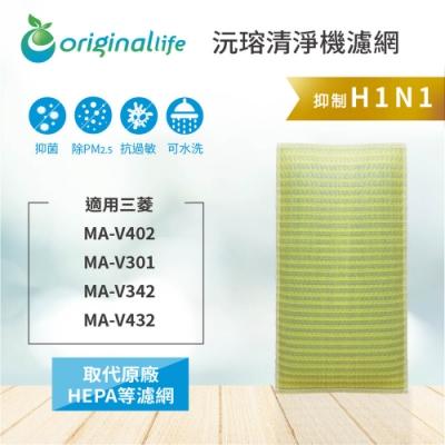 Original Life 適用三菱:MA-V402、MA-V301 空氣清淨機濾網
