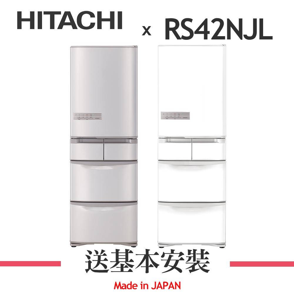 [預購 10/10](9/1-30送500超贈點)HITACHI日立 407L 1級變頻5門電冰箱 RS42NJL 左開特仕版