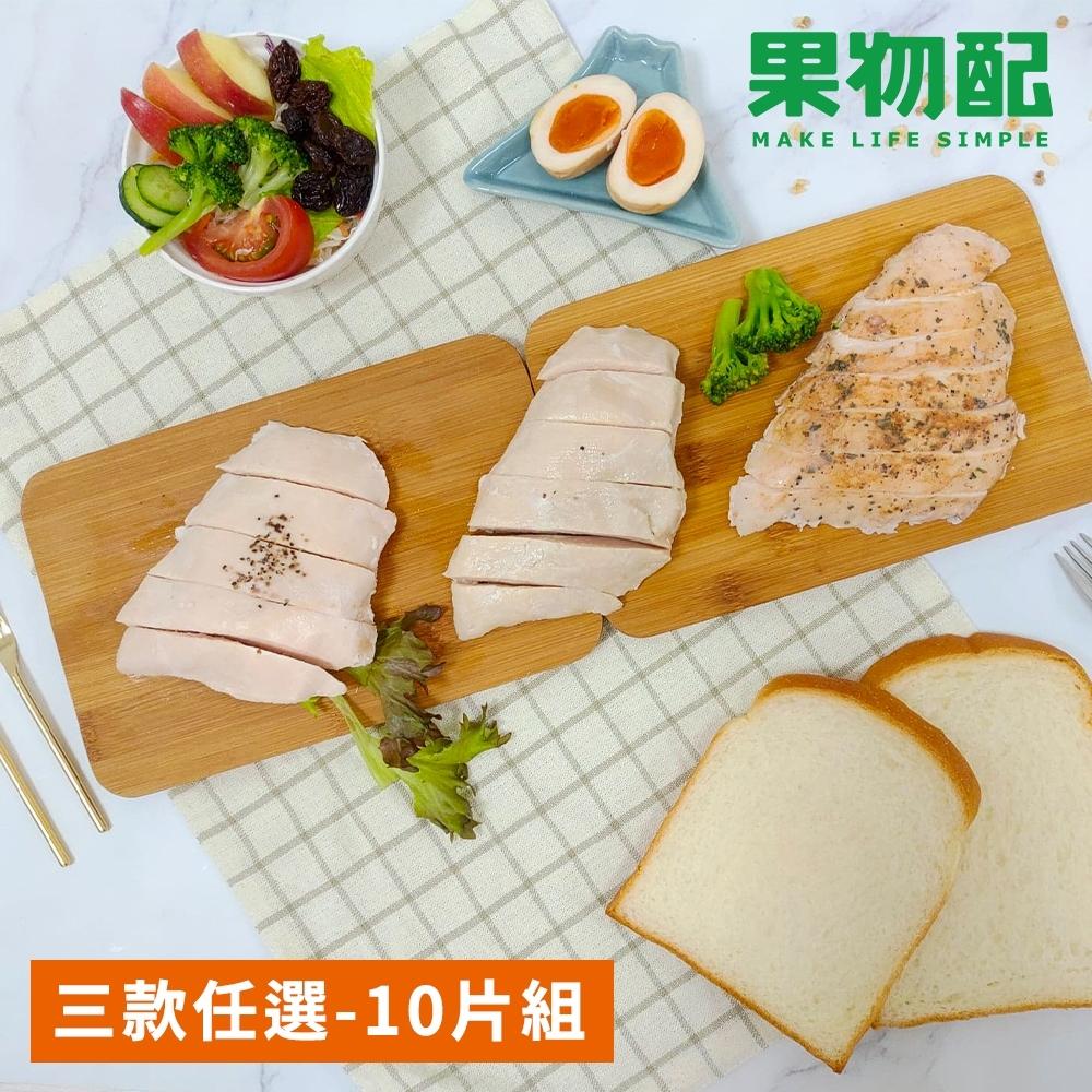 舒肥輕食高蛋白質嫩雞胸肉-口味任選10包組(每包/約200g)