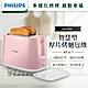【超值優惠價】飛利浦PHILIPS 電子式智慧型厚片烤麵包機HD2584/52(瑰蜜粉) product thumbnail 2