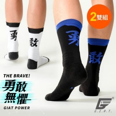 GIAT台灣製抗菌消臭機能運動襪(勇敢聯名款)-2雙組