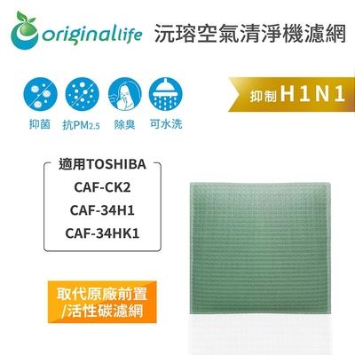 Original Life 空氣清淨機濾網 適用:TOSHIBA東芝 CAF-CK2