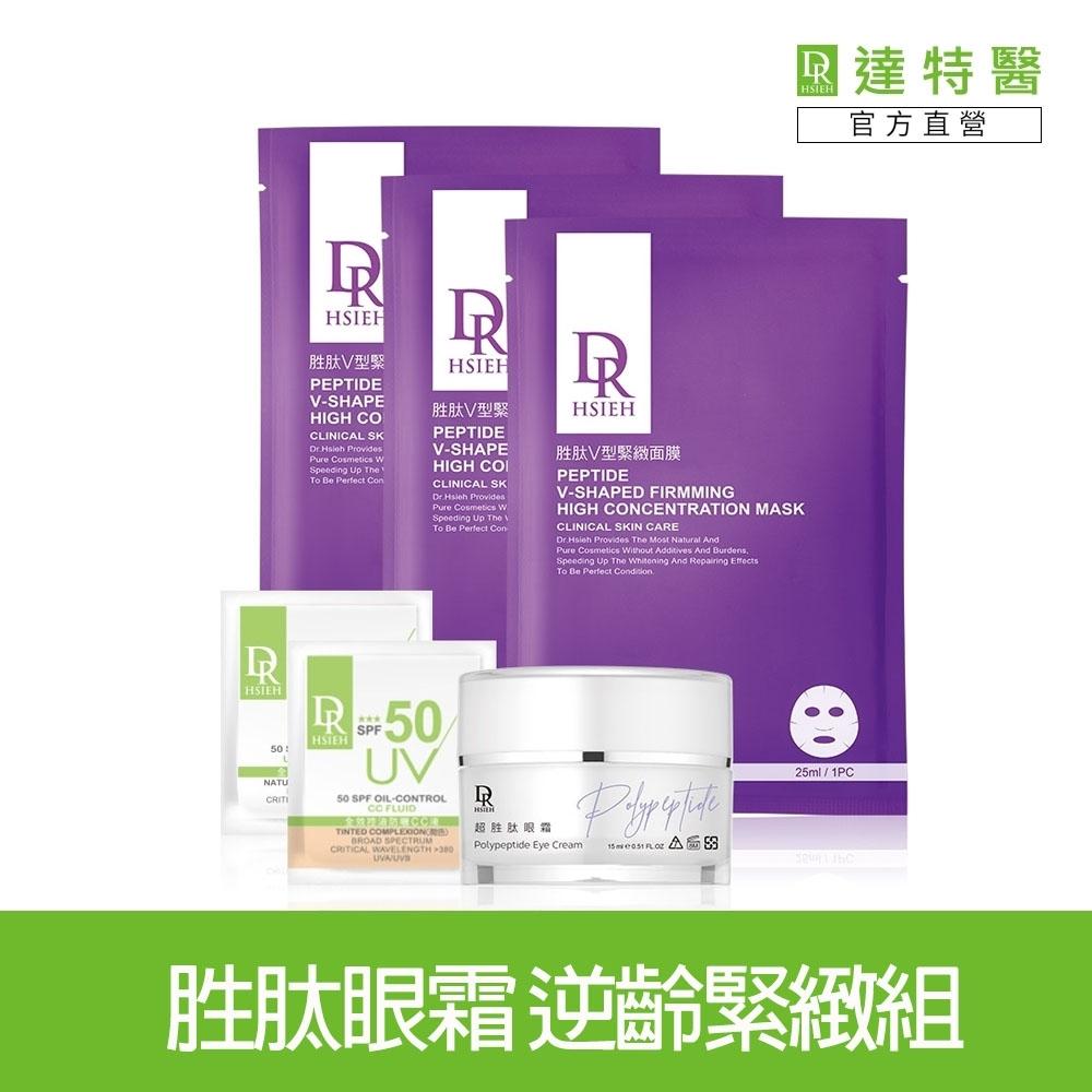 Dr.Hsieh 超胜肽眼霜逆齡組(買1送5)