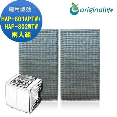Origina Llife 可水洗空氣清淨機濾網 2入組 適用:Honeywell HAP-801APTW