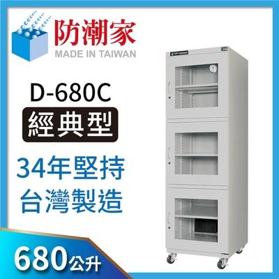 防潮家 680公升大型電子防潮箱 (D-680C)