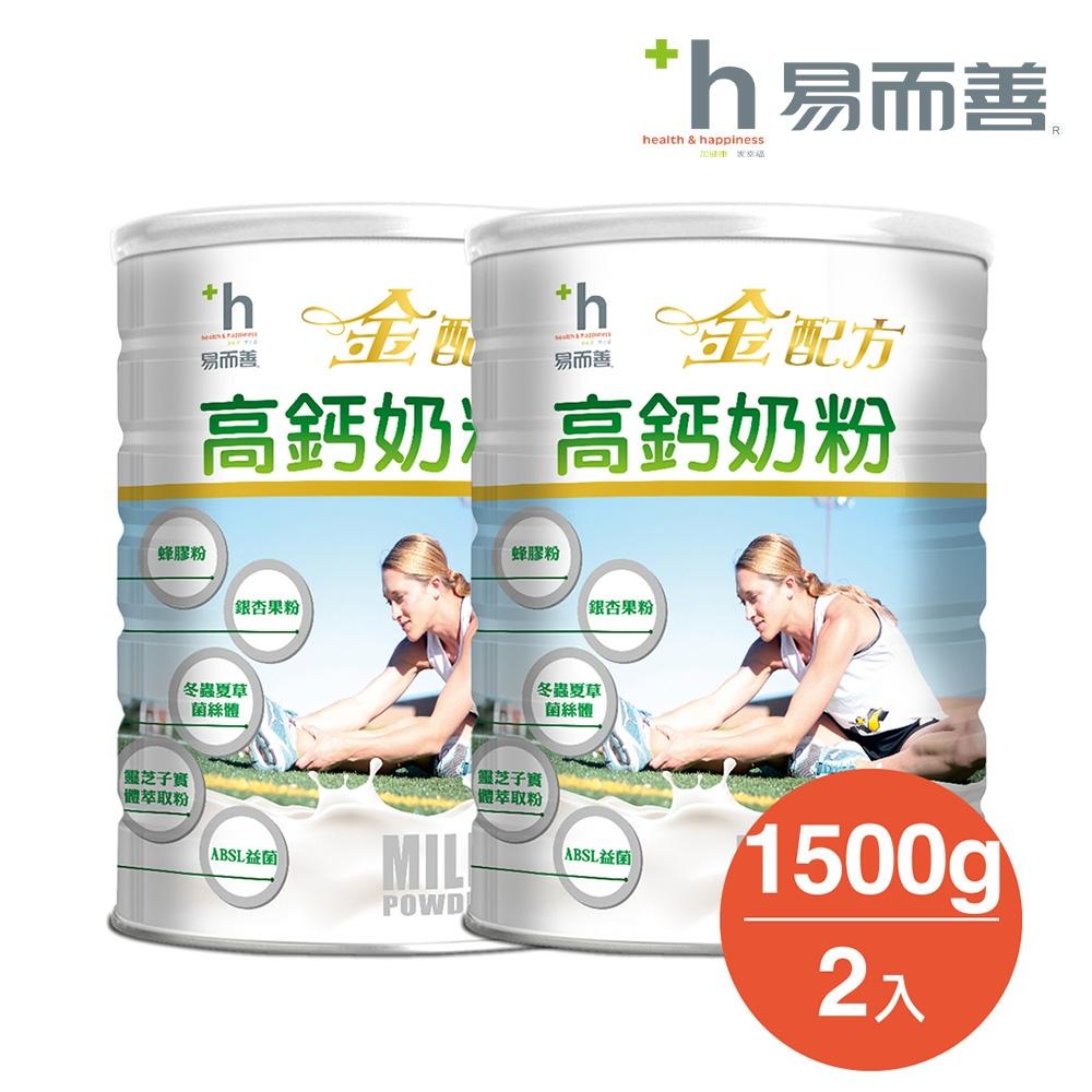 易而善 NEW金配方高鈣奶粉 兩罐組(1500g/罐)