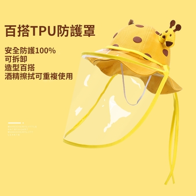 Baby童衣 長頸鹿造型漁夫帽 寶寶防曬帽贈透明防疫面罩 C887472