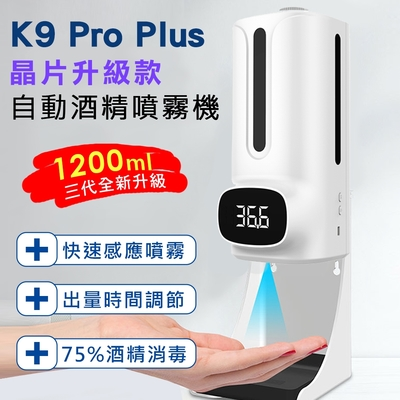 K9 Pro Plus 三代晶片升級款 紅外線自動感應酒精噴霧消毒洗手機(1200ml)