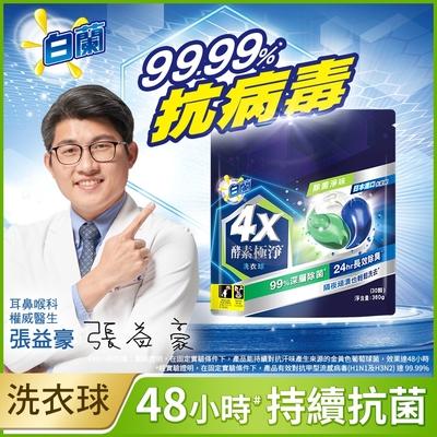 白蘭 4X酵素極淨洗衣球_1盒5補(共168顆)