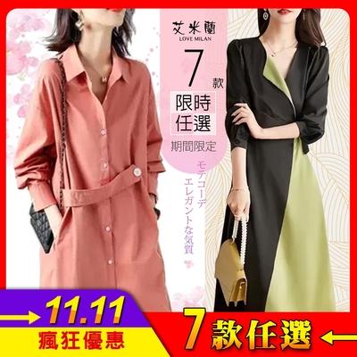[時時樂]艾米蘭-休閒別緻清新時尚百搭造型洋裝-7款任選(M~XL)-1件599