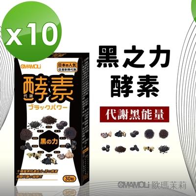 【歐瑪茉莉】黑之力酵素代謝膠囊30顆*10盒