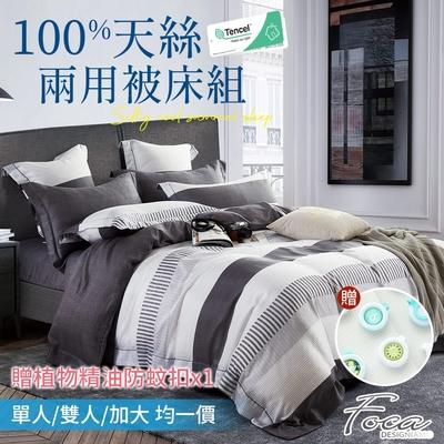 (贈植物精油防蚊扣)FOCA 100%奧地利天絲鋪棉兩用被床包組-單/雙/大均價