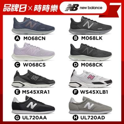【時時樂限定】New Balance 運動鞋款_男女性共8款任選