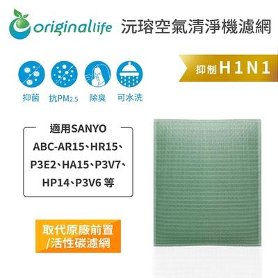 Original Life 空氣清淨機濾網 適用:三洋 ABC-AR15、HR15