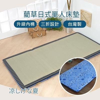 《星辰》藺草折疊床墊(藍銀杏)-單人3尺 天然材質 涼爽透氣